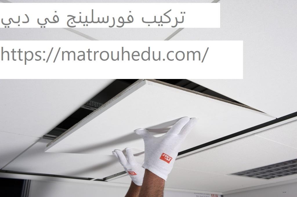 تركيب فورسلينج في دبي