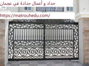 حداد و أعمال حدادة في عجمان