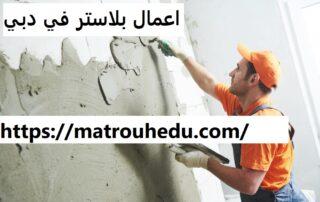 اعمال بلاستر في دبي