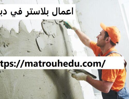 اعمال بلاستر في دبي |0508690567| عامل بلاستر