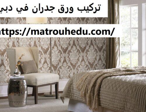 تركيب ورق جدران في دبي |0508690567| ورق حائط
