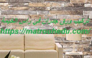 تركيب ورق جدران في راس الخيمة