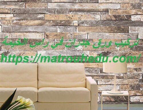 تركيب ورق جدران في راس الخيمة |0508690567| ورق حائط