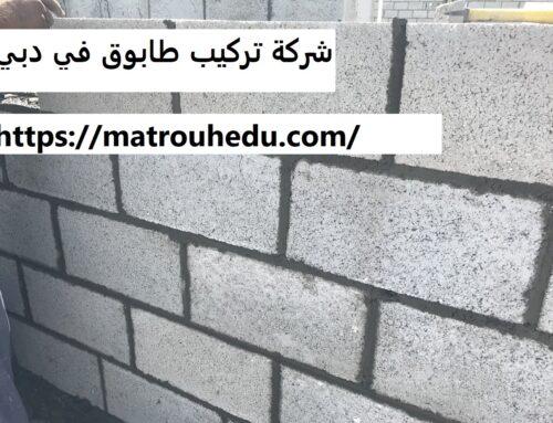 شركة تركيب طابوق في دبي |0508690567| فني طابوق