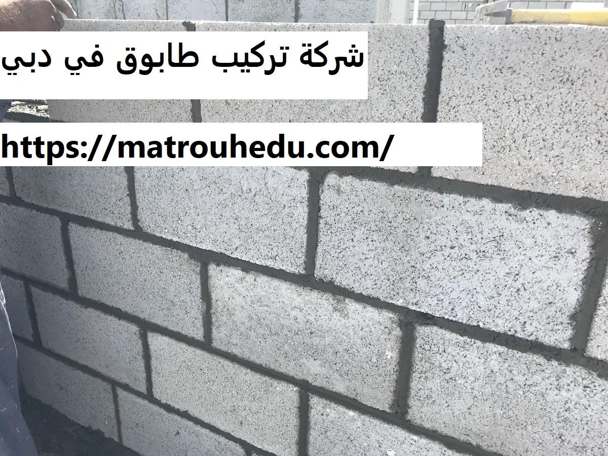 شركة تركيب طابوق في دبي