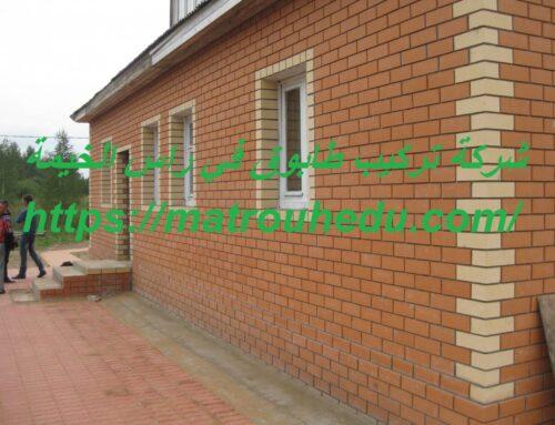 شركة تركيب طابوق في راس الخيمة |0508690567| شركة النجم