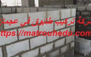 شركة تركيب طابوق في عجمان
