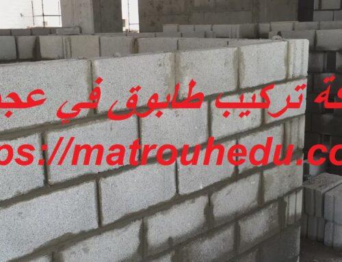 شركة تركيب طابوق في عجمان |0508690567| طابوق خرساني